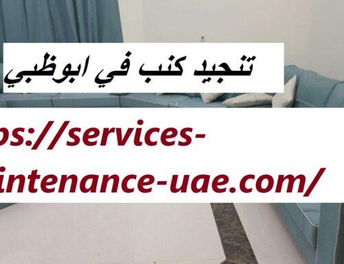 تنجيد كنب في ابوظبي |0562598196| تفصيل مجالس