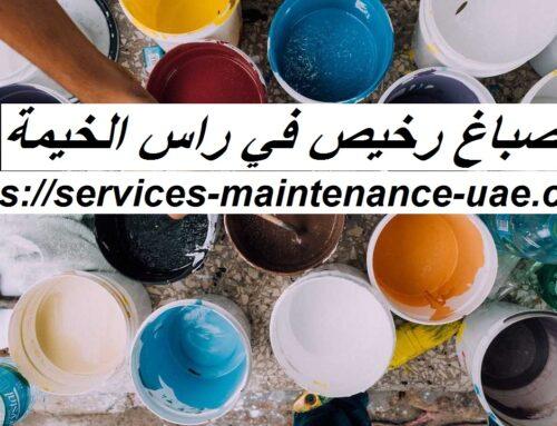 صباغ رخيص في راس الخيمة |0562598196| دهان رخيص