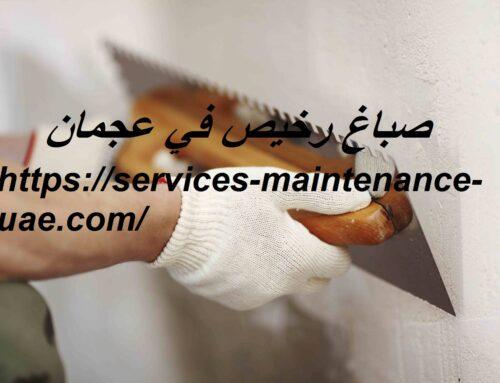 صباغ رخيص في عجمان |0562598196|شركة صبغ في عجمان