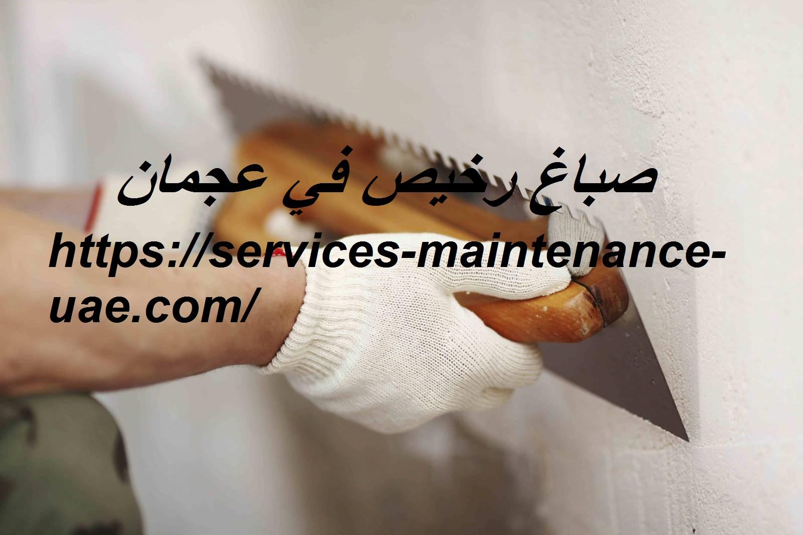 صباغ رخيص في عجمان